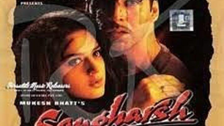 Manzil Na Koi [Full Song] Sangharsh
