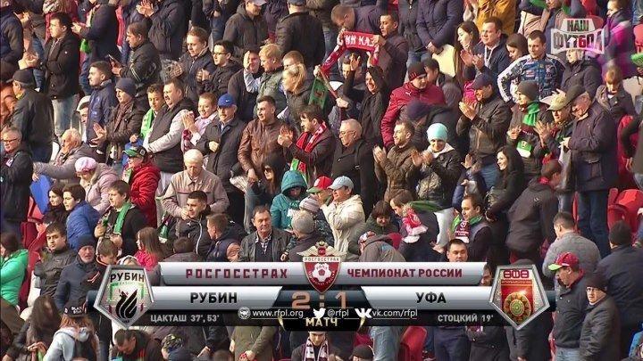 Обзор матча: РФПЛ. 27-й тур. Рубин - Уфа 2:1