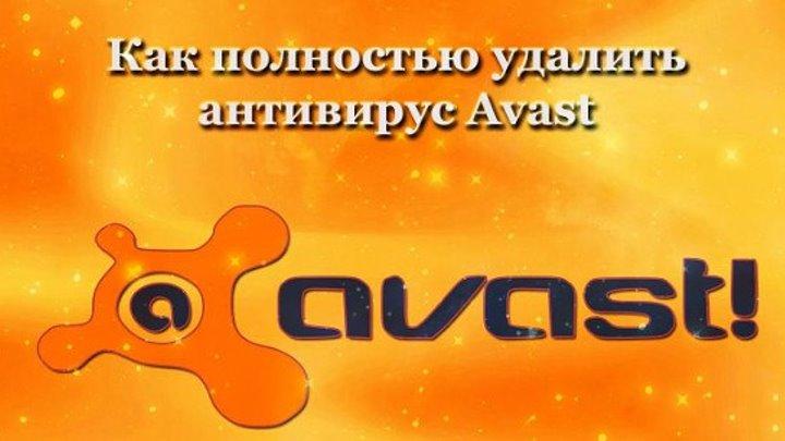 Как полностью удалить антивирус Avast.Помогаем друг другу.
