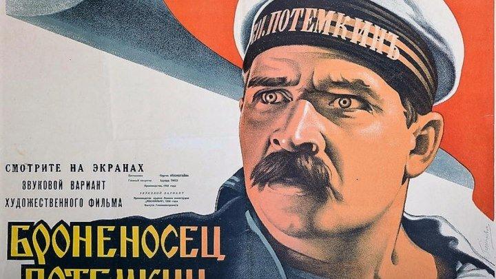 Броненосец «Потемкин».1925г.