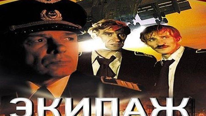 Экипаж.1979.720p.1кн.жанр;боевик, триллер, драма