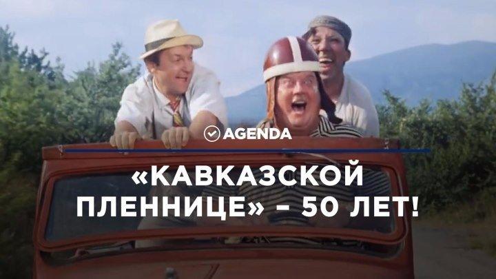 """Фильму """"Кавказская пленница"""" – 50 лет."""