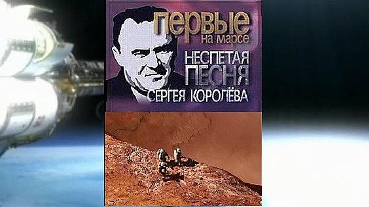 Первые на Марсе. Неспетая песня Сергея Королева