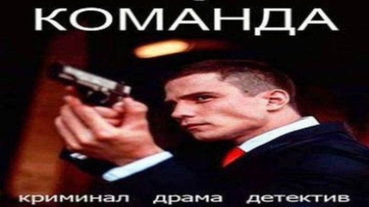 Команда(15-18 серии)Драма, детектив
