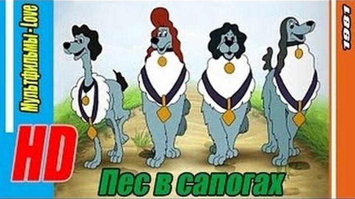 Пёс в сапогах Мультфильм, 1981