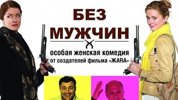 Без мужчин (2011 ) русские Мелодрамы, Комедии_ Фильмы про любовь, Фильмы про измену