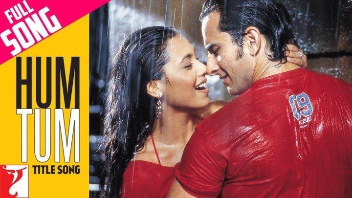 Hum Tum - Full Title Song ¦ Saif Ali Khan ¦ Rani Mukerji