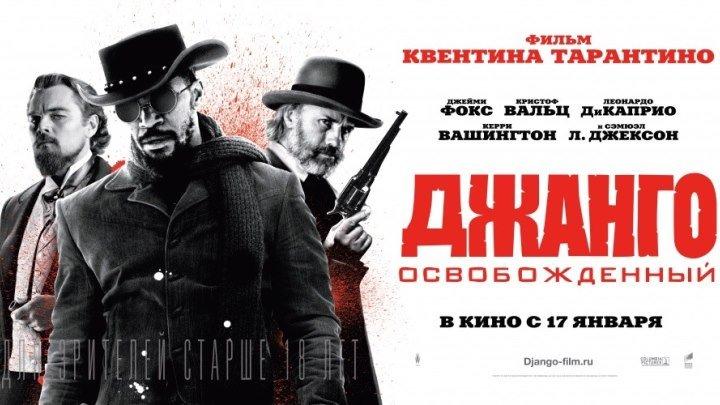 ДЖAHГO OCBOБOЖДЕHHЫЙ (2012) ●драма, вестерн, приключения, комедия●