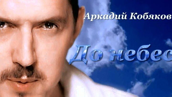 Аркадий Кобяков А мне бы достучаться до небес