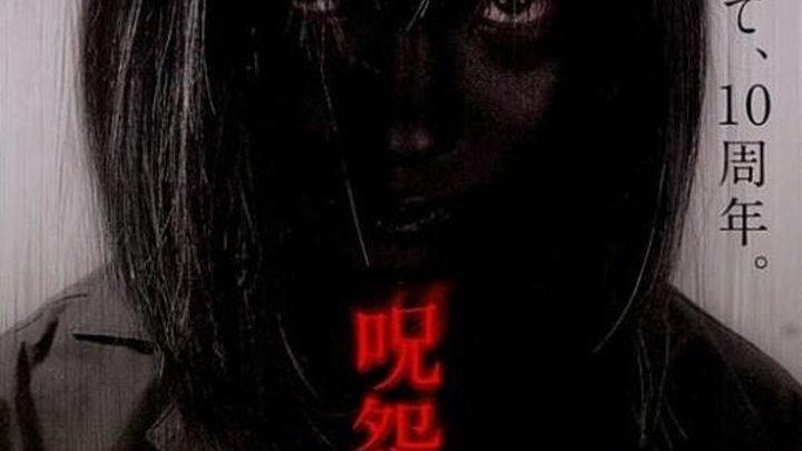 Джу-Он: Девочка в черном (2009)