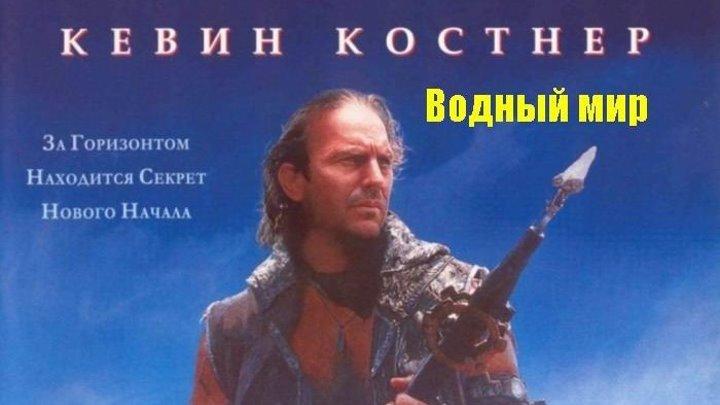 Водный мир (1995) фантастика, боевик, приключения DVDRip от Scarabey P (Режиссерская версия) Кевин Костнер, Деннис Хоппер, Джинн Трипплхорн, Тина Мажорино