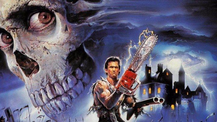 Зловещие мертвецы 3 (1992) ужасы, фэнтези, боевик, комедия HDRip от Scarabey P [Киномания] Брюс Кэмпбелл, Эмбет Дэвидц, Маркус Гилберт, Йен Эберкромби