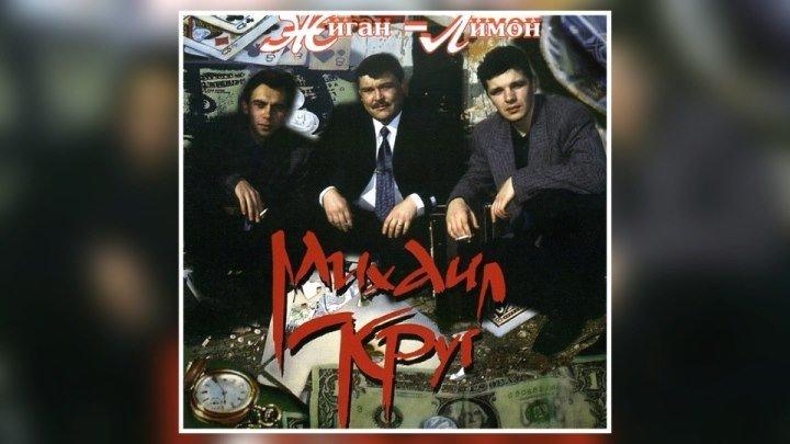 Михаил Круг - Жиган-лимон / 1995