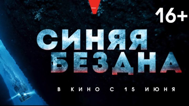 СИНЯЯ БЕЗДНА (2017) ¦ Русский ТРЕЙЛЕР (УЖАСЫ)