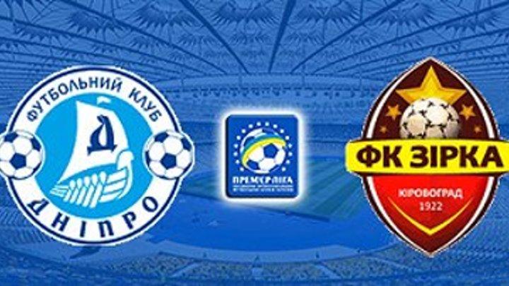 Днепр vs Зирка (1:0)