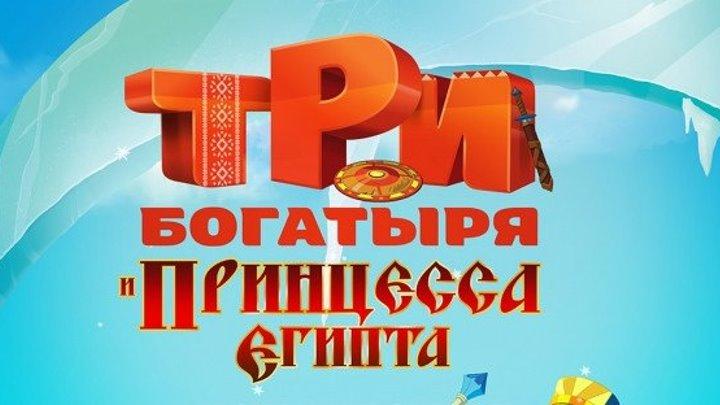 Три богатыря и принцесса Египта — Тизер трейлер (2017)