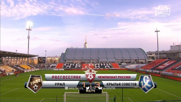 Обзор матча: РФПЛ. 27-й тур. Урал - Крылья 1:3