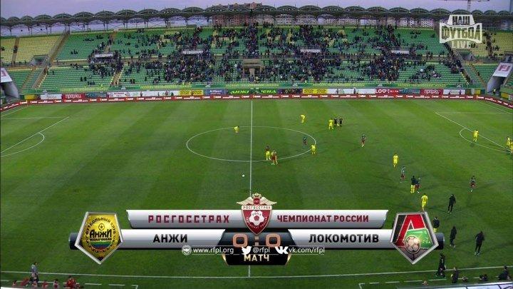 Обзор матча: РФПЛ. 27-й тур. Анжи - Локо 0:0