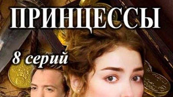 Завещание принцессы 1-8 серия Мелодрама 2017