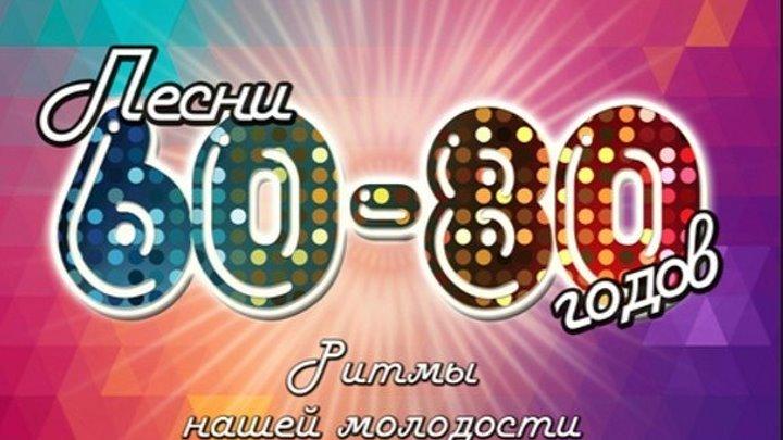 Сборник советской эстрады 60-80-х годов