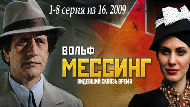 Вольф Мессинг: Видевший сквозь время (1-8 серия из 16. 2009) Драма, Исторический