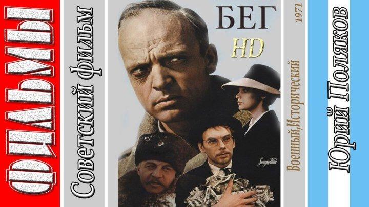 Бег. ( Военный, Драма, Исторический. 1970) Советский фильм