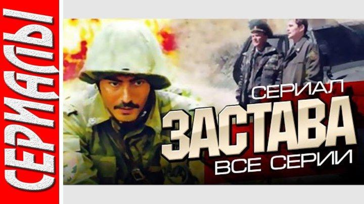 Застава (Все серии. 2007) ᴴᴰ Военный, Драма, Русский сериал