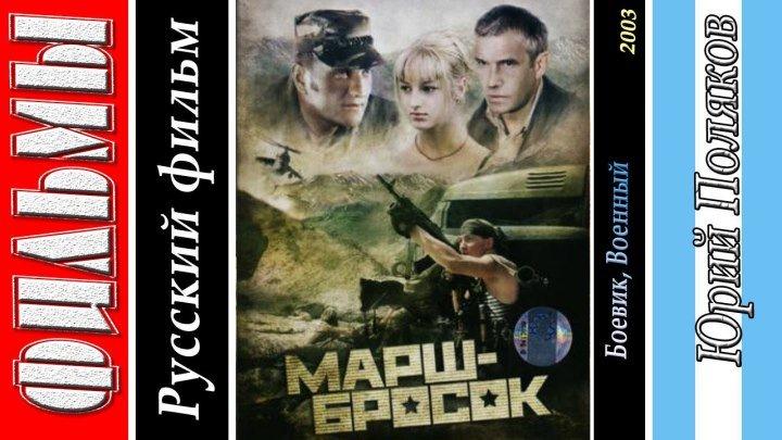 Марш-Бросок (Все серии. 2003) ᴴᴰ Боевик, Военный, Драма, Мелодрама, Русский фильм
