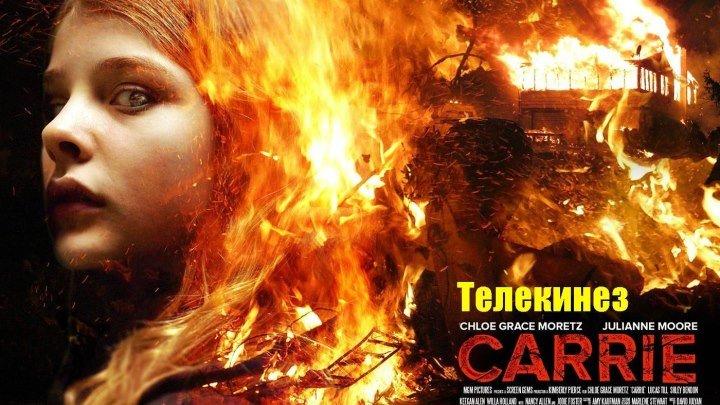 Телекинез (2013) триллер, ужасы, драма DUB HDRip от Scarabey Лицензия Театральная версия Хлоя Грэйс Моретц, Джулианна Мур, Джуди Грир