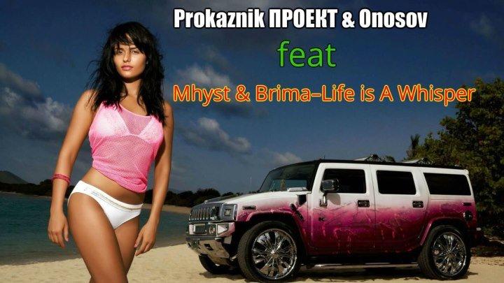 Prokaznik ПРОЕКТ & Оnosov.feat.Mhyst & Brima–Life is A Whisper 18