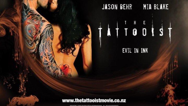 Татуировщик.2007