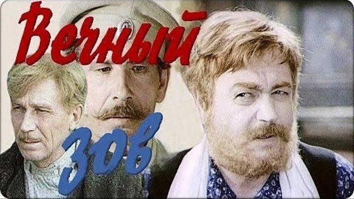Фильм = Вечный Зов (1973) Все серии.