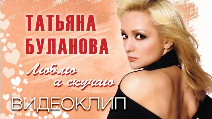 Татьяна Буланова - Люблю и скучаю (клип) 2007