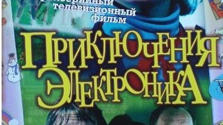 Приключения Электроника - (Комедия,Семейный) 1979 г СССР