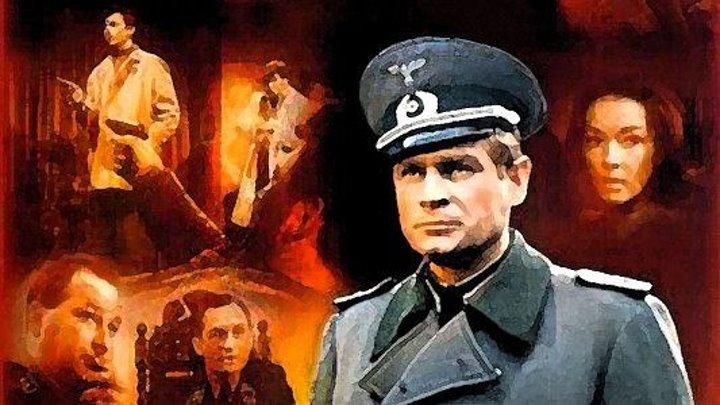 Ставка больше, чем жизнь [01-6 из 18] (1968) военный сериал