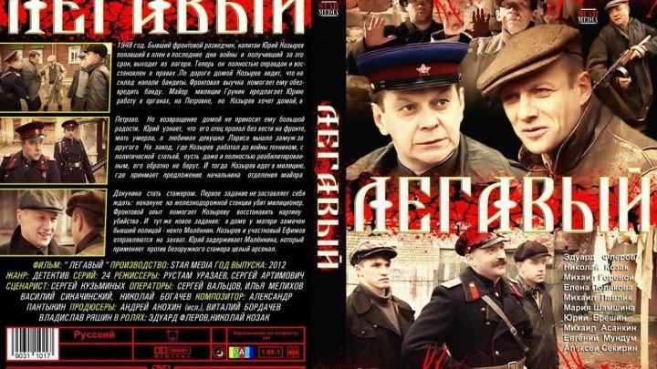 Легавый 1 сезон 1 - 4 серия Год: 2012 - 2014.Детектив.Россия.
