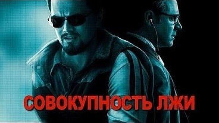 Совокупность лжи. 2008. Боевик.Триллер.Драма.