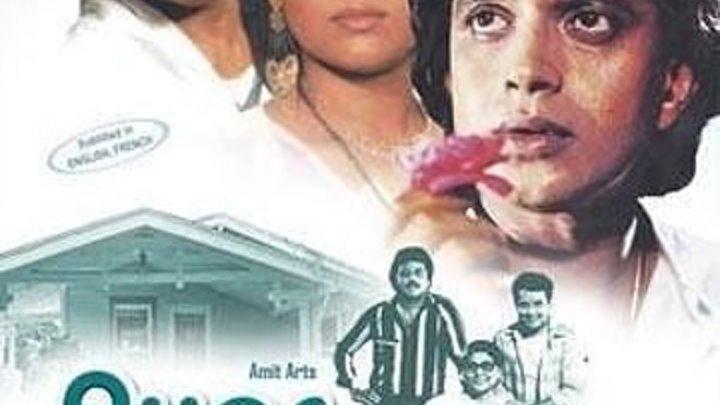 Храм любви (1986)