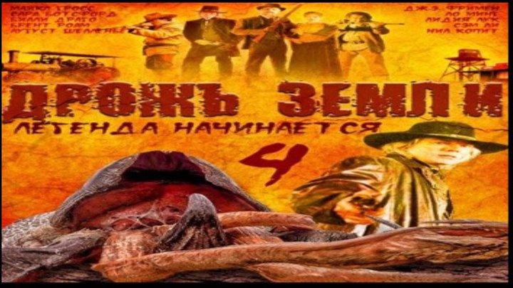 Дрожь земли 4: Легенда начинается (ужасы, боевик, комедия)