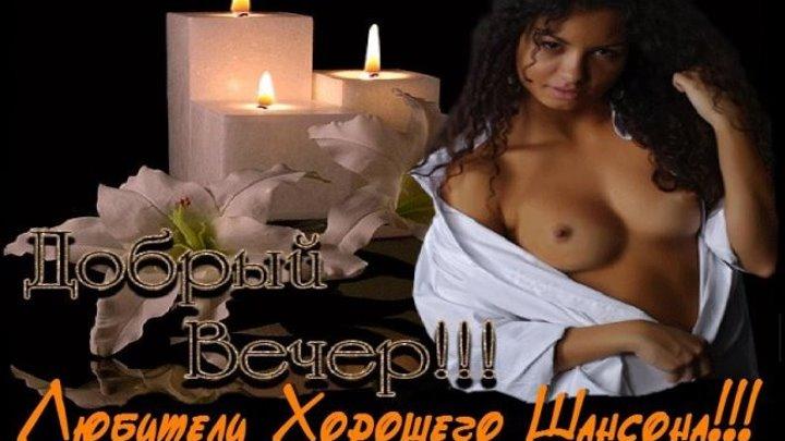 Друзья, доброго Вам вечера!!! Анжелика Начёсова - Ты мой