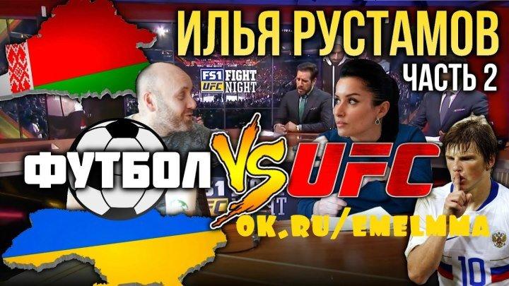 ★ UFC vs ФУТБОЛ в России, конкуренция с МАТЧ ТВ. ★