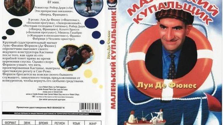 Маленький купальщик (1968) Комедия.