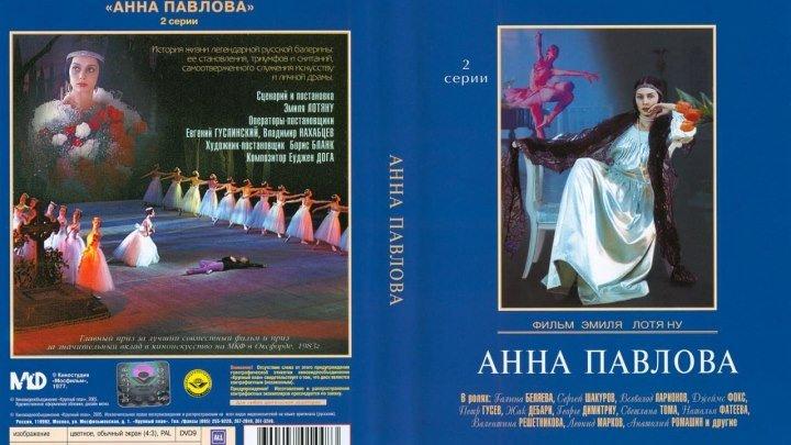 Анна Павлова фильм 1983 1 серия. Улица Росси*