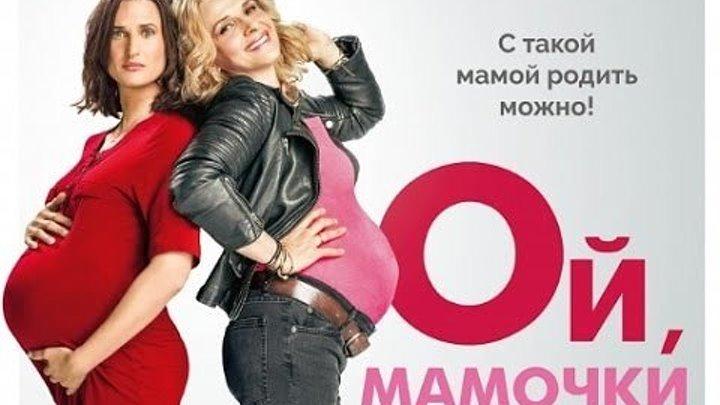Ой, мамочки - Русский Трейлер (2017) ¦ MSOT