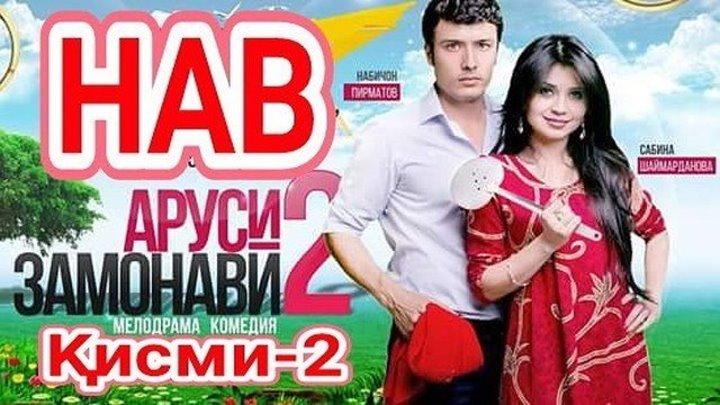 АРУСИ ЗАМОНАВИ КИСМИ 2 HD ! ARUSI ZAMONAVI PART 2 HD