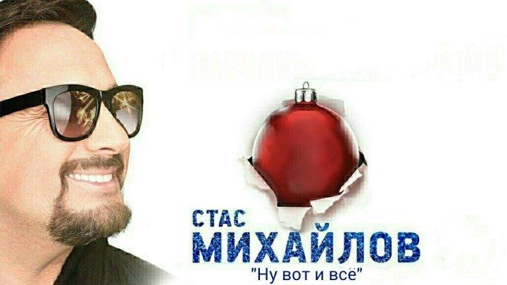 ...Стас Михайлов - Ну вот и всё (2016 г)...