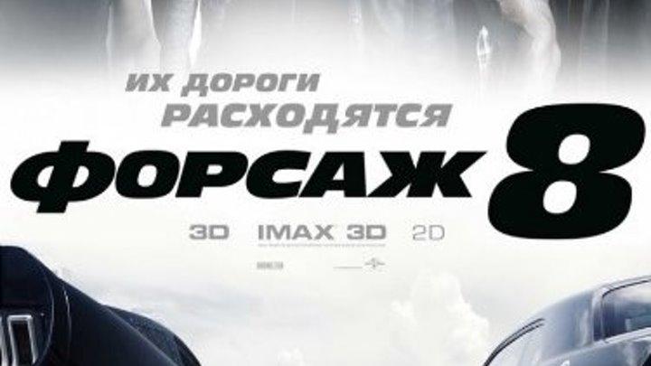 F8.2017 1080p боевик, триллер, криминал, приключения