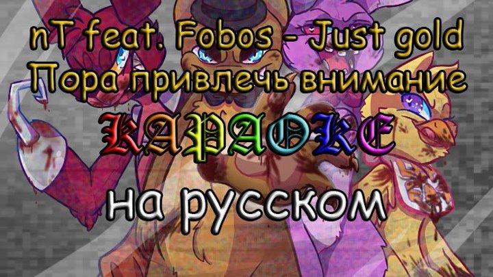 FNaF Just gold (Пора привечь внимание) караоке на русском под плюс