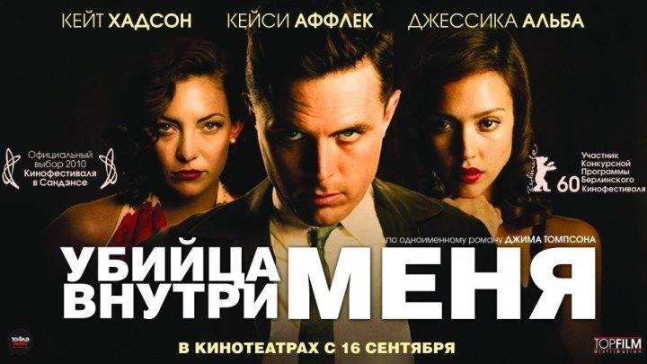 Убийца внутри меня HD(Триллер, драма, криминал)2010