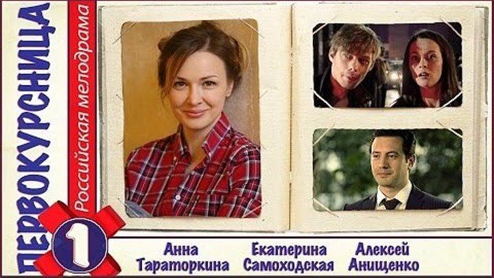 Первокурсница 1-2-3-4 серия (2016 - 2017)